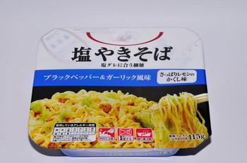 1.長方形のカップ麺を食べる.jpg